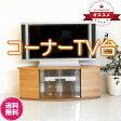 【送料無料】コーナーテレビ台 シンプルでおしゃれなデザインのテレビボード アルダー無垢 国産 日本製 完成品 TV台 コンパクト 省スペース 北欧スタイル