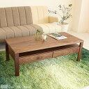 センターテーブル リビングテーブル シンプル フロアーテーブル ウォールナット無垢 胡桃材 引出し棚板付き 国産 日本製 完成品 おしゃれ
