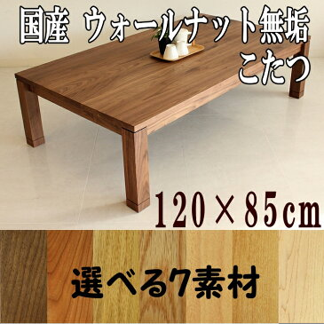 ウォールナット無垢 家具調こたつ 120×85cm 長方形 暖卓 日本製 オーダー家具 総天然木 ブラックチェリー 送料無料 こたつ テーブル おしゃれ こたつテーブル 薄型ヒーター