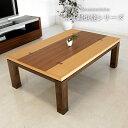 モダン 家具調こたつ 150×85cm 長方形 暖卓 ツートンカラー ...