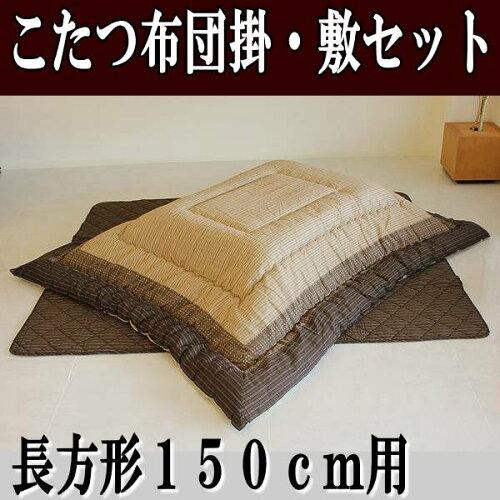 長方形150cm用こたつ布団 和風モダンこたつ布団掛敷セット