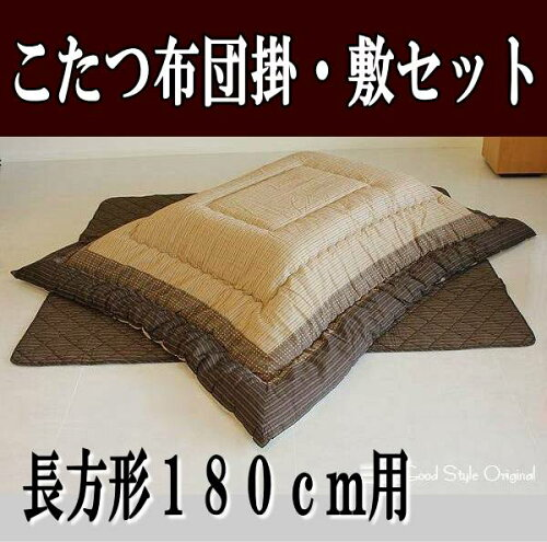 長方形180cm用こたつ布団 和風モダンこたつ布団掛敷セット