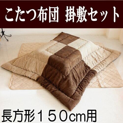 長方形150cm用こたつ布団 モダンこたつ布団掛敷セット