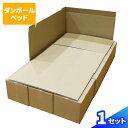 【送料無料】簡易 ダンボール ベッド 【1セット】| 段ボー