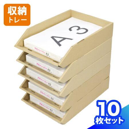 ダンボール A3 トレー (0262) | ダンボール 段ボール ダンボール箱 段ボール箱 a3 棚 a3用紙 収納 書類整理 箱 保管箱 ファイル 収納用 保管用 ラック画像