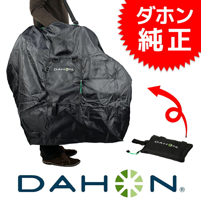 DAHON純正輪行バッグ折りたたみ自転車の持ち運びに