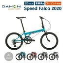 【10%OFF】 DAHON Speed Falco ダホン...