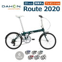 【10%OFF】DAHON(ダホン) Route ルート 送料無料 2020年モデル 折りたたみ自転車 ミニベロ 軽量 20インチ 7段変速 アルミフレーム 超軽量 コンパクト 代引き手数料無料 通勤 通学