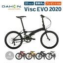 【10%OFF】DAHON Visc EVO ダホン ヴィス...