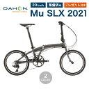 【予約販売】【10%OFF】折りたたみ自転車 DAHON ダホン Mu SLX ミュー 送料無料 2021年モデル 11段変速...