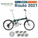 【予約販売】【10%OFF】DAHON(ダホン) Route ルート 送料無料 2021年モデル 折りたたみ自転車 ミニベロ...