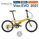 【予約販売】【10%OFF】DAHON Visc EVO ダホン ヴィスク エヴォ 送料無料 折りたたみ自転車 2021年モデ...