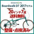 【7月23日までポイント10倍】【土日もあす楽】DAHON ダホン Boardwalk D7 折りたたみ自転車 7速 20インチ自転車 ボードウォーク【送料無料】 7段変速 【整備点検済】【代引き手数料無料】