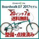 DAHONダホンBoardwalkD7折りたたみ自転車7速20インチ自転車ボードウォーク【送料無料!!】