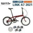 【予約販売】【10%OFF】Tern Link A7 ターン リンク 2021年モデル 折りたたみ自転車 送料無料 ミニベロ ...