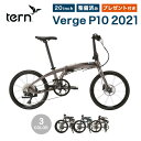 【10%OFF】tern ターン Verge P10 ヴァー...