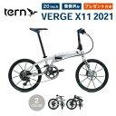 【10%OFF】Tern ターン Verge X11 ヴァー...