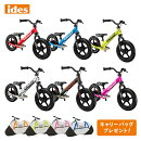 【土日もあす楽】キッズバイク自転車バイクアイデスidesd-bikeKIXALides-d-bike-kix-alキッズバイク自転車