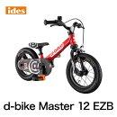 【土日もあす楽】キッズバイク自転車バイクトレーニングアイデスidesd-bikeMaster12EZBides-d-bike-master12ezbキッズバイク自転車
