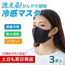 マスク 洗えるマスク 冷感マスク 接触冷感 大人用 ふつうサイズ ブラック 黒 UVカット 日焼け対策 水洗い 3枚セット 3枚入 立体マスク ひんやり
