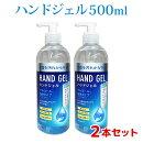 ハンドジェル500ml2本セットアルコール手指エタノール洗浄ゼル日本製アウトドアハンドゼルハンドジェルアルコールハンドジェル