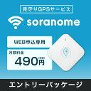 【土日もあす楽】見守り GPSサービス soranome ソラノメ gps 子供 追跡 小型 エントリ……