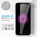 iPhone6 iPhone6S iphone6Plus iPhone6Splus 強化ガラス フィルム 0.33mm 送料無料 特価 プロテクター 液晶保護【 セール 】