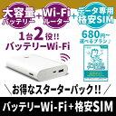 【土日もあす楽】simフリー ルーター ZMI MF855【送料無料】モバイルバッテリー スターターパック 7800mAh ...