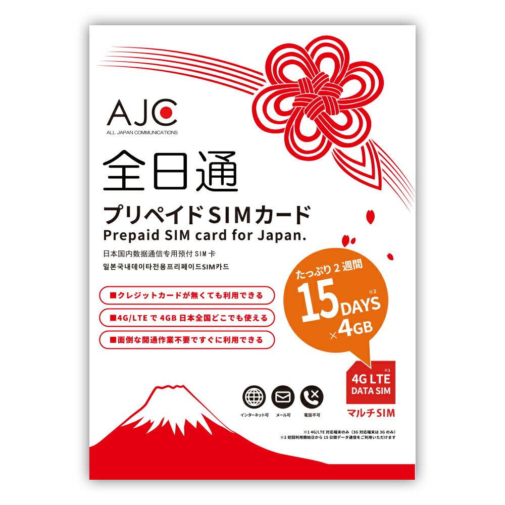 【7/28までポイント10倍】【土日もあす楽】プリペイド SIMカード 全日通 AJC 日本国内用 4GB 15日間 2週間 データ専用 docomo回線 4G LTE/3G【有効期限2019年9月30日】 おすすめ 人気 送料無料 prepaid japan sim card 2weeks 14days