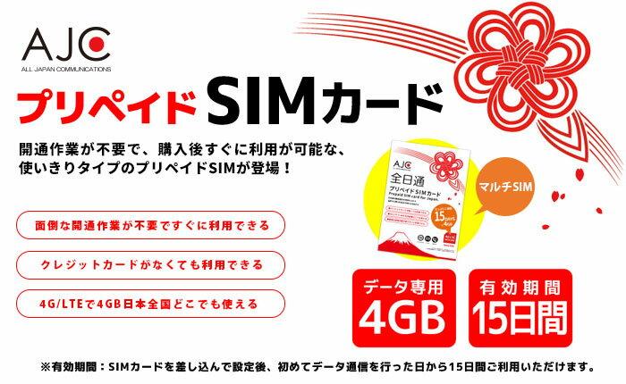 【送料無料】【土日もあす楽】プリペイド SIMカード 全日通 AJC 日本国内用 データ専用 4GB 15日間 2週間 docomo回線 4G LTE/3G【有効期限2019年6月30日】 おすすめ 人気