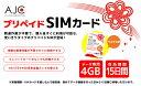 【送料無料】【土日もあす楽】プリペイド SIMカード 全日通 AJC 日本国内用 データ専用 4GB 15日間 2週間 docomo回線 4G LTE/3G【有効期限2019年6月30日】 おすすめ 人気・・・