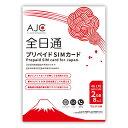 【土日もあす楽】プリペイド SIMカード 全日通 AJC 2GB 8日間 日本国内用 データ専用 docomo回線 4G LTE/3G 送料無料 japan prepaid 7days 1weeks 短期【有効期限2021年5月31日】・・・