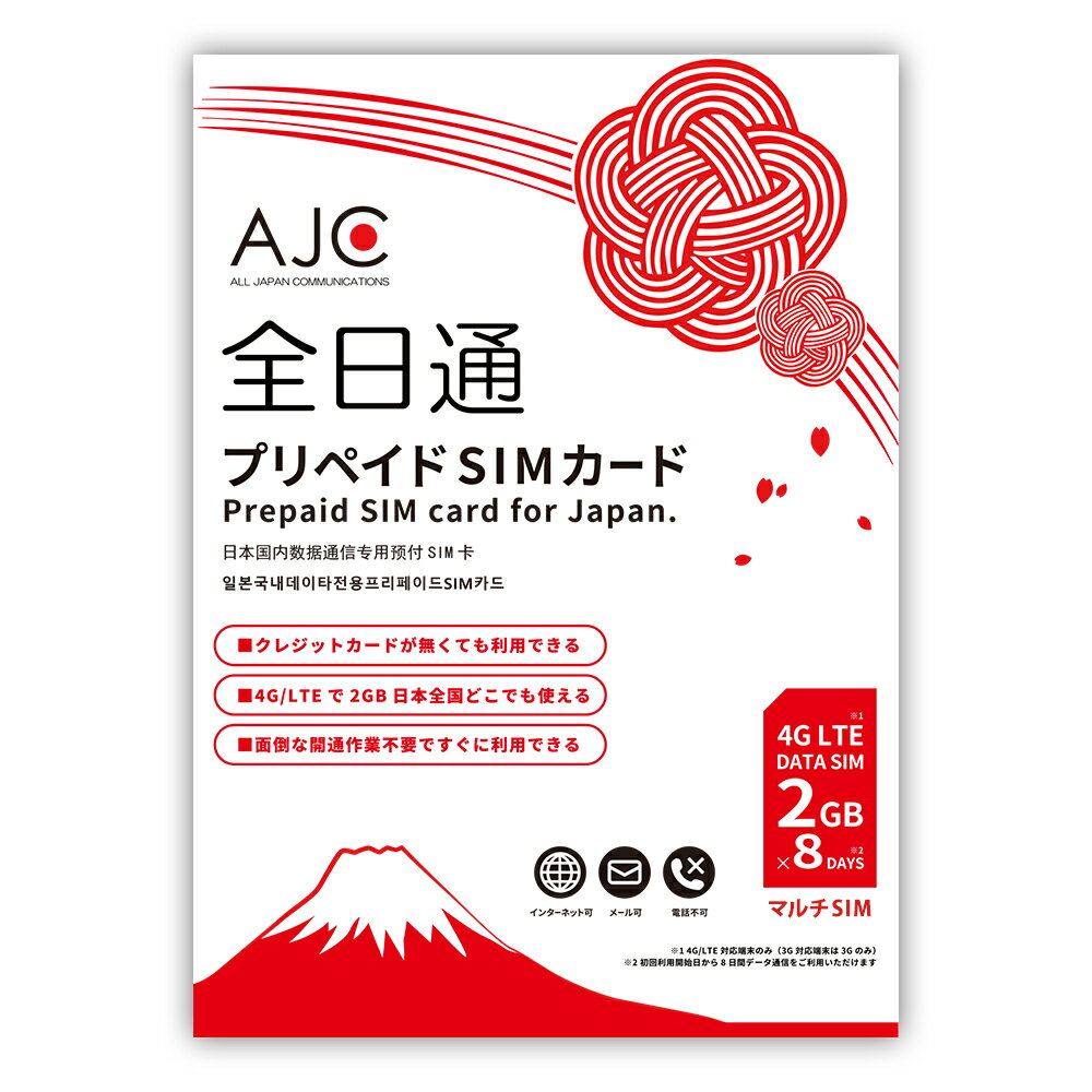 【送料無料】【土日もあす楽】プリペイドSIMカード 全日通 AJC 日本国内用 データ専用 2GB 8日間 docomo回線 4G LTE/3G【有効期限2019年2月28日】