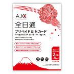 【8/25までポイント10倍】【送料無料】【土日もあす楽】プリペイドSIMカード 全日通 AJC 2GB 8日間 日本国内用 データ専用 docomo回線 4G LTE/3G【有効期限2019年10月31日】 japan prepaid 7days 1weeks 短期