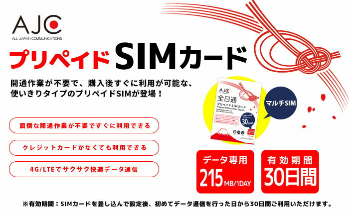 【送料無料】【土日もあす楽】全日通 AJC プリペイドSIMカード 日本国内用 データ専用 30日間 215MB/1日 docomo回線 4G LTE/3G【有効期限2019年3月31日】