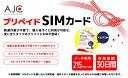 【送料無料】【土日もあす楽】全日通 AJC プリペイドSIMカード 日本国内用 データ専用 30日間 215MB/1日 docomo回線 4G LTE/3G【有効期限2018年9月30日】