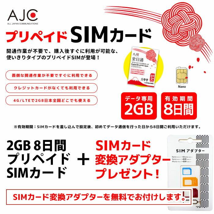 【送料無料】【土日もあす楽】プリペイドSIMカード 全日通 AJC 日本国内用 データ専用 2GB 8日間 docomo回線 4G LTE/3G【有効期限2018年12月31日】