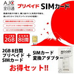 【全日通simアダプターセット】【SIMカード】日本国内用2GB8日間データ専用プリペイドSIMカードドコモ回線3G/4GLTEprepaidDataSimcardjapanシムカードnanoAJC