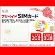 【土日もあす楽】【全日通】【SIMカード】日本国内用 2GB 8日間 データ専用 プリペイド SIMカード ドコモ回線 4G LTE/3G prepaid Data Sim card japan シムカード 有効期限2017年6月30日 nano AJC プリペイド SIMカード 送料無料 プリペイド SIMカード docomo sim