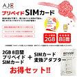 【土日もあす楽】【全日通】 【SIM変換アダプター セット】【SIMカード】日本国内用 2GB 8日間 データ専用 プリペイド SIMカード ドコモ回線 4G LTE/3G prepaid Data Sim card japan シムカード 有効期限2017年6月30日 nano AJC 送料無料