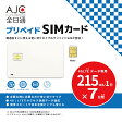 【土日もあす楽】【全日通】【SIMカード】日本国内用 7日間 215MB/1日 データ専用 プリペイド SIMカード ドコモ回線 4G LTE/3G prepaid Data Sim card japan シムカード 有効期限2017年7月31日 nano AJC プリペイド SIMカード プリペイド SIMカード 【送料無料】 docomo