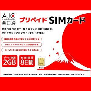 【全日通】【SIMカード】日本国内用 2GB 8日間 データ専用 プリペイド SIMカード ドコモ回線 3G/4G LTE prepaid Data Sim card japan シムカード 設定期限2016年5月31日 nano AJC プリペイド SIMカード プリペイド SIMカード 送料無料 プリペイド SIMカード docomo