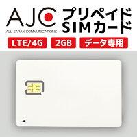 日本国内用プリペイドSIMカード2Gデータ専用SIMカード【SIMフリースマホ、タブレット、モバイルルーターに!】