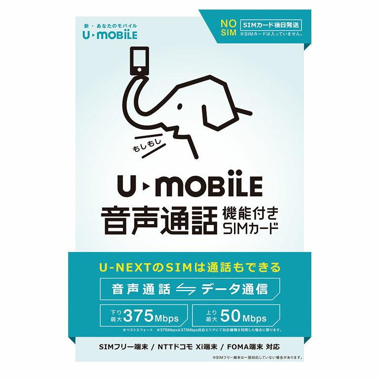 【土日もあす楽】SIMカード(事務手数料)【Uモバイル】【送料無料】【simフリー】 U-mobile U-mobile 通話 データ通信選べるプラン (カード後日発送) 4G LTE Docomo sim 使い放題も 月額1,480円から SMS【iPhone・Android対応】【格安スマホ】 音声付き