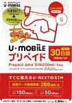 SIM�����ɥץ�ڥ��ɥʥ�SIMU-mobileSIM30���200MB/��SIM�եU-mobileLTE4GLTEDocomosim������̵����NTT�ɥ���ǡ����̿�����