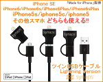 synaps�ĥ��󥹥ȥ졼��USB�����֥�LightningVersionMadeforiPhone����Apple��Lightning�ס�USBMicro-B��2in1iPhone5�ȳƼ凉�ޡ��ȥե���ν��š�Ʊ��ˤ��б����Ρ�¨Ǽ��