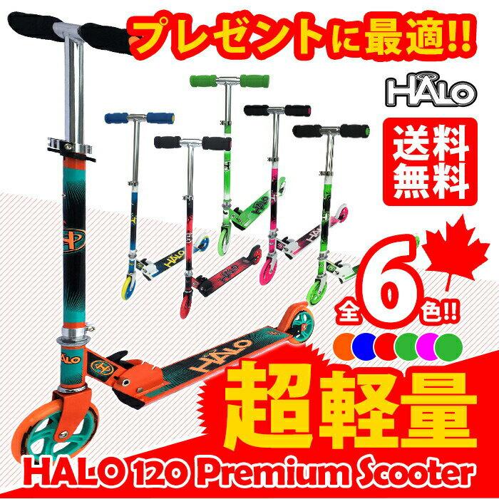 【土日もあす楽】キックボード HALO 120 Premium Scooter 【送料無料 / 代引き手数料無料】 キックスケーター 折りたたみ halo ハロプレゼント 子供用 キックスクーター 120ミリ キックボード 【キックボード】誕生日 子供 キッズ