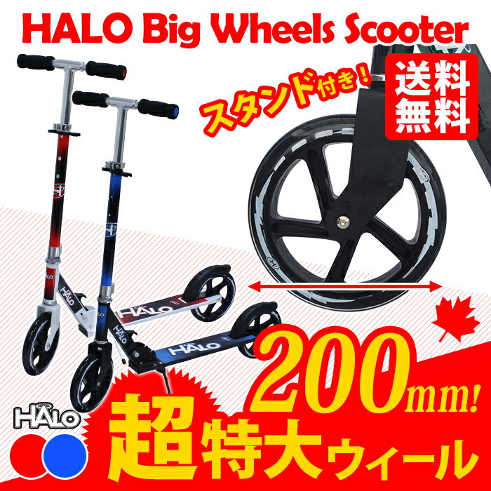 【土日もあす楽】キックボード HALO Big Wheels Scooter 【送料無料】【代引き手数料無料】 キックスケーター ハロ halo プレゼント 子供用 キックスクーター 大人 キックボード キックボード 【キックボード】 大きい 誕生日 即納