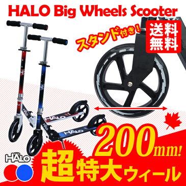 【土日もあす楽】HALO キックボード Big Wheels Scooter キックスケーター ハロ プレゼント 子供用 キックスクーター 大人 大きい 誕生日 即納 ビッグウィール ギフト おすすめ 代引き手数料無料 送料無料