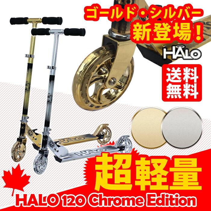 HALO 120 Chrome Edition キックスケーター キックボード ハロ 送料無料 プレゼント 子供用 キッズ  キックボード  キックボード  キックボード  キックボード  キックボード  キックボード  キックボード  キックボード  キックボード  キックボード